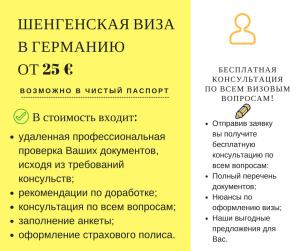 shengenskaya-viza-v-germaniyu