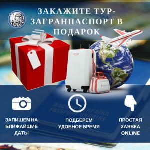 kartinka_biometricheskiy_zagranpasport