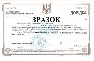 справка о несудимоти Киев