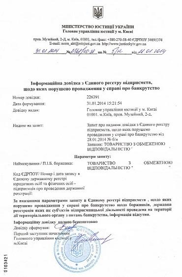 spravka_o_bankrotstve