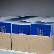 Стоимость оформления биометрического загранпаспорта в Днепре