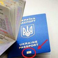 Что такое биометрический загранпаспорт Украины 2017?