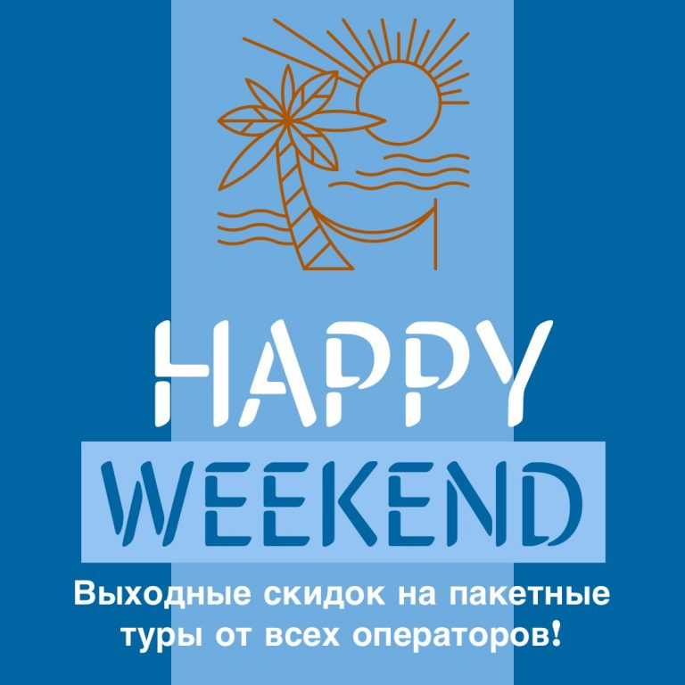 Акция Happy Weekend!