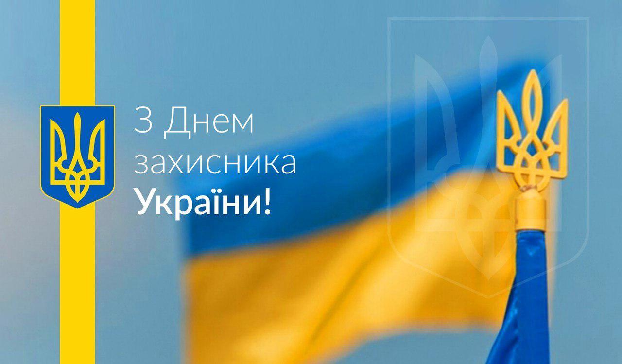 Тури до дня захисника Украіни